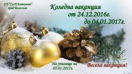 Коледна ваканция - Изображение 1