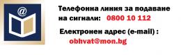 Телефонна линия и адрес за подаване на сигнали към екипите за обхват на деца и ученици - Изображение 1
