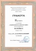 Ученически игри 10 април 2019 година - ОУ Свети Патриарх Евтимий - Белослав