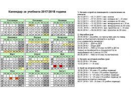 Календар за учебната 2017-2018 година - Изображение 1