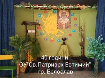 40 години ОУ Свети Патриарх Евтимий - ОУ Свети Патриарх Евтимий - Белослав
