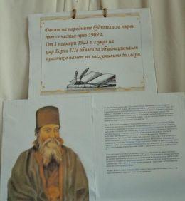 1 ноември - ОУ Свети Патриарх Евтимий - Белослав