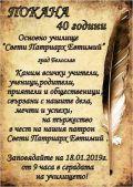 Патронен празник - ОУ Свети Патриарх Евтимий - Белослав