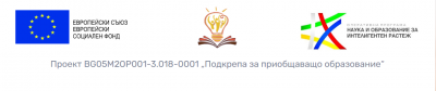 Проект BG05M2ОP001-3.018-0001 Подкрепа за приобщаващо образование 1