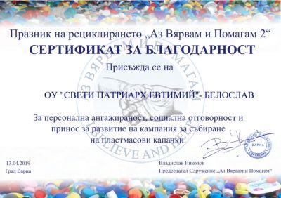 Аз вярвам и помагам 2 - ОУ Свети Патриарх Евтимий - Белослав